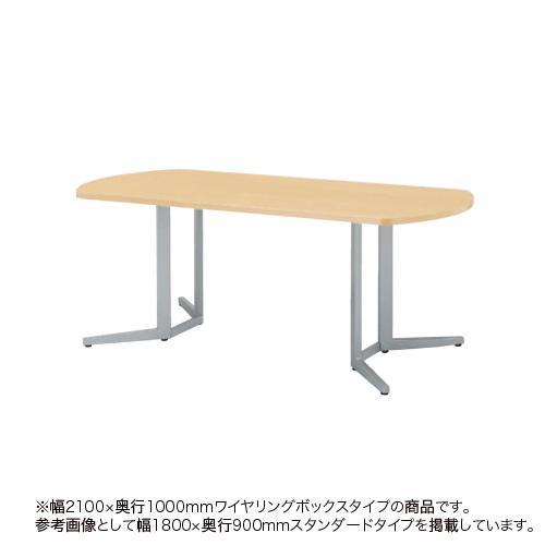 会議テーブル 幅2100mm 奥行1000mm ボート型 配線ボックス付き ミーティングテーブル オフィス オフィス 会議室 ワイヤリングボックスタイプ KH-2110BW