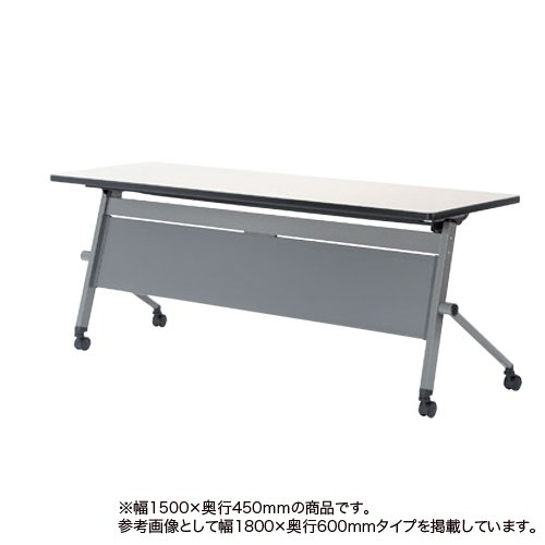 フォールディングテーブル 幅1500mm 奥行450mm 高さ720mm 幕板付き キャスター 棚付き ミーティングテーブル 会議室 施設 研修所 LQH-1545HP