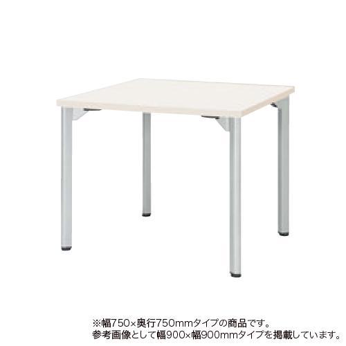 ミーティングテーブル ミーティングテーブル 幅750mm 奥行750mm 角型 アジャスター付き 正方形 会議テーブル ラウンジ ランチテーブル 作業テーブル オフィス家具 MDL-7575K