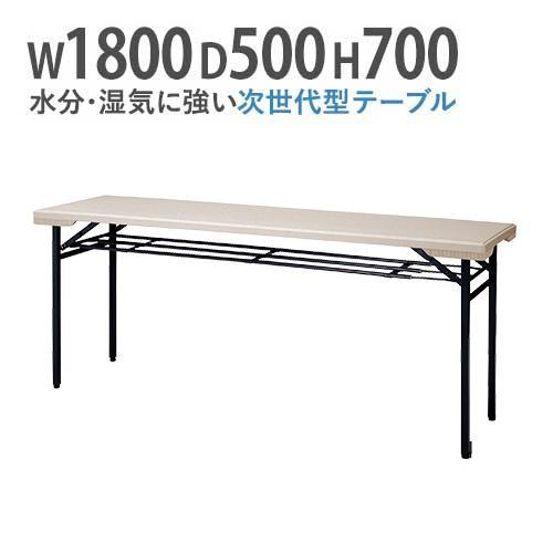 折りたたみテーブル 会議テーブル 棚付き 水に強い 180 50 高さ70 折りたたみ 角型 軽い 長机 薄型 樹脂 ミーティングテーブル 軽量 アウトドア PET-1850T|lookit