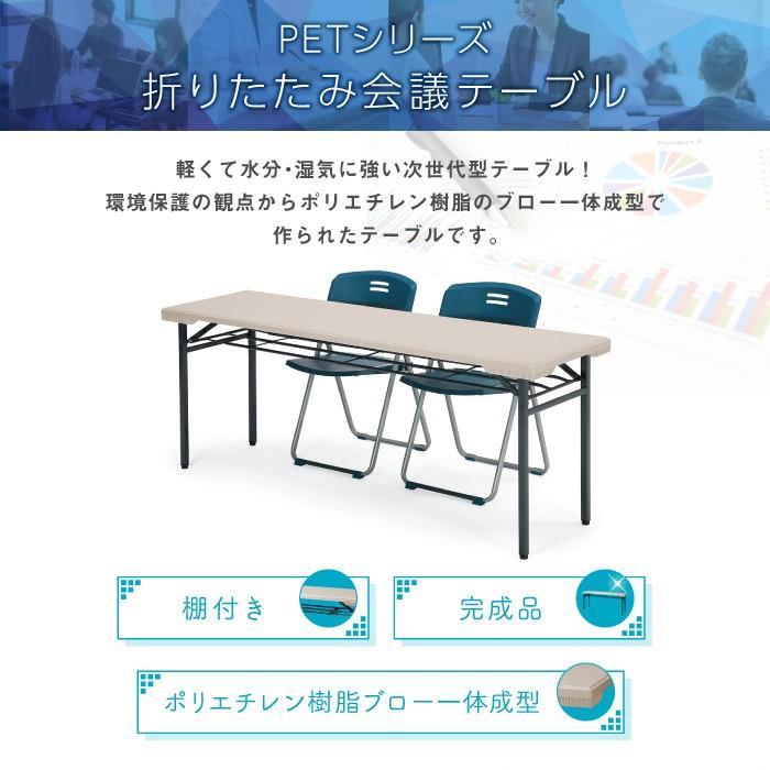 折りたたみテーブル 会議テーブル 棚付き 水に強い 180 50 高さ70 折りたたみ 角型 軽い 長机 薄型 樹脂 ミーティングテーブル 軽量 アウトドア PET-1850T|lookit|02