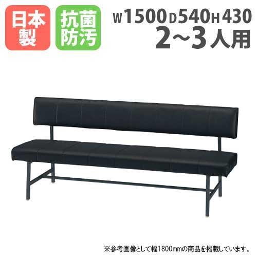 ロビーチェア 背付き W1500mm 日本製 長椅子 ベンチチェア ベンチ ソファ 病院 待合室 いす 椅子 57%OFF TEP-15A|lookit
