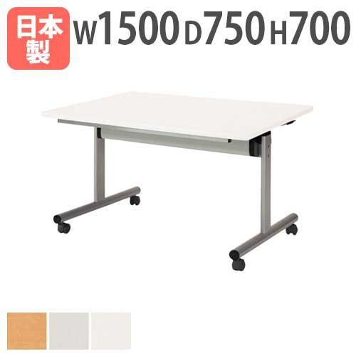 会議テーブル 打合せ 打ち合わせ 用 オフィス オフィス オフィス SOHO 平机 TOY-1575K 72b