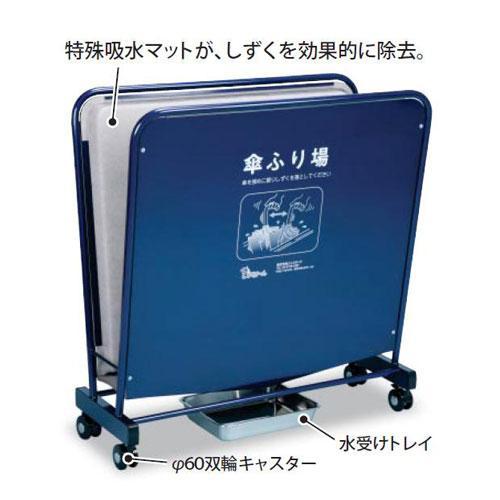 しずく取り機 傘 アンブレラ 店舗 施設 UB-527-400-0