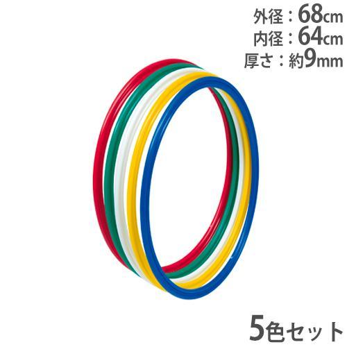 【法人限定】フラフープ 5色1組 外径68cm フラットタイプ 体操リング 樹脂成型品 リング 運動用品 体育用品 レクリエーション フラットフープ70 B2453 B-2453|lookit