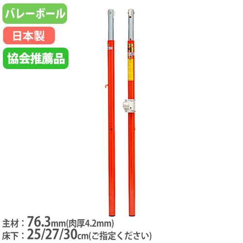 【法人限定】バレー支柱 2本1組 スチール製 ギヤ式 (財)日本バレーボール協会推薦品 体育館用 差込式 ネット支柱 バレー支柱AC-R B2801