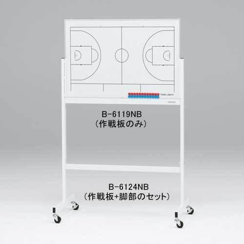 法人限定 作戦板EX2 脚部付 幅96×奥行55.5×高さ130cm アウトレット☆送料無料 キャスター付き作戦板 移動式 ミーティング 両面ホワイトボード バスケットボール用品 営業 B6124NB