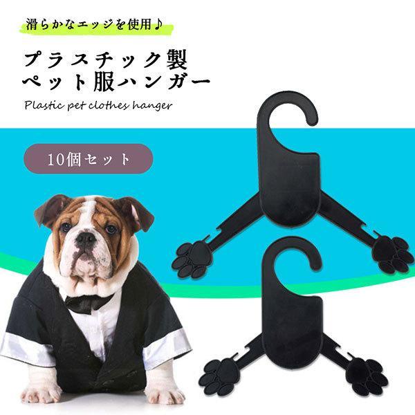 販売期間 限定のお得なタイムセール ペット ハンガー 犬服ハンガー 洋服ハンガー ペット用ハンガー 犬 10個組 通販 激安 送料無料 猫 黒 プラスチック