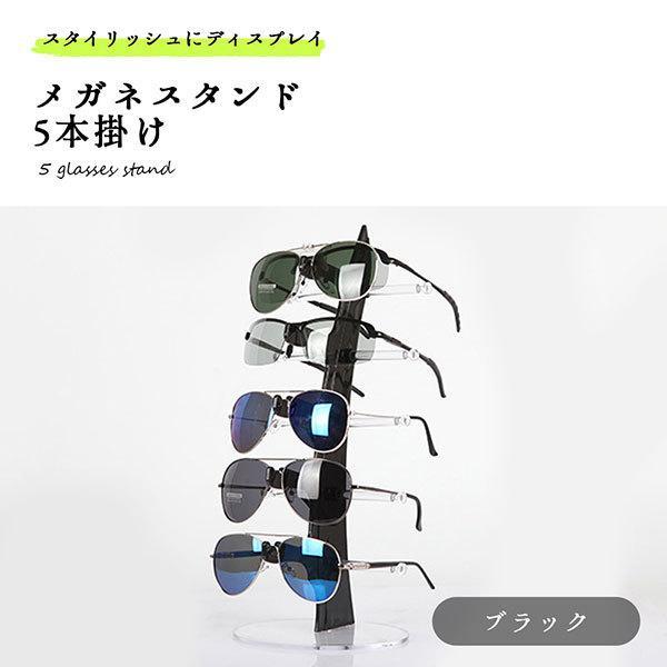 メガネスタンド おしゃれ 収納 眼鏡スタンド めがねスタンド インテリア 送料無料 サングラス 100%品質保証 安値 5本掛け