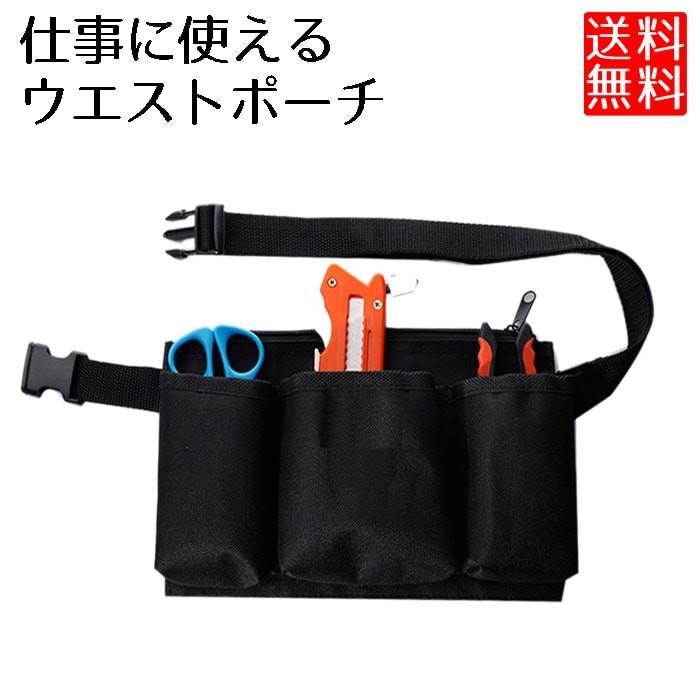 エプロンバッグ ウエストポーチ 売り出し 仕事用 腰袋 作業用 スピード対応 全国送料無料 工具袋 現場