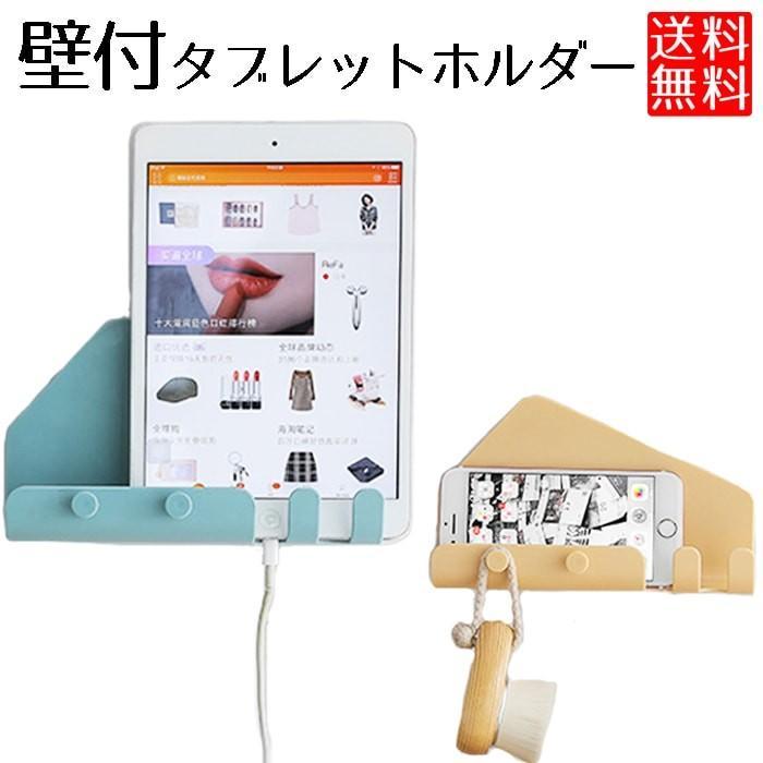 北欧風 壁掛け タブレット (人気激安) 充電 ホルダー 人気の定番 充電スタンド 両面テープ付き タブレットホルダー