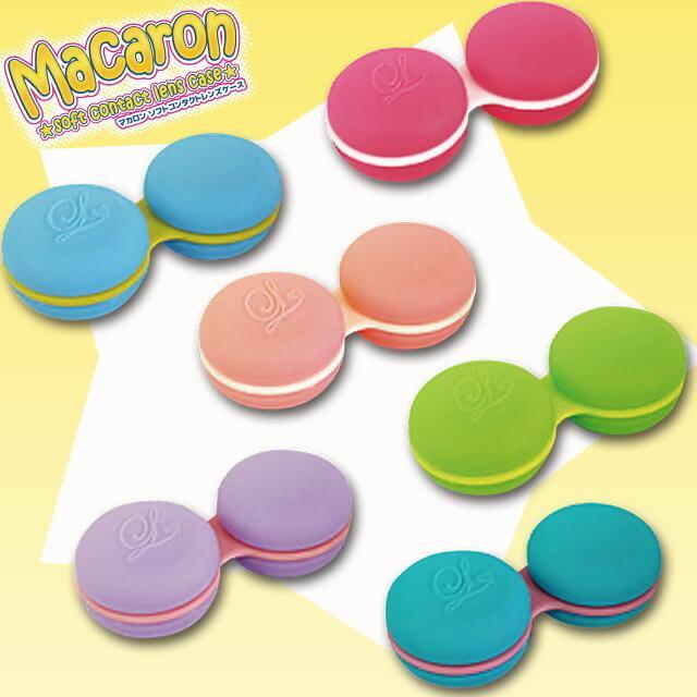 郵パケット マカロン ソフトコンタクトレンズケース Macaron soft ショッピング contactlens カラコン レンズケース ケア用品 case 安売り コンタクトレンズ