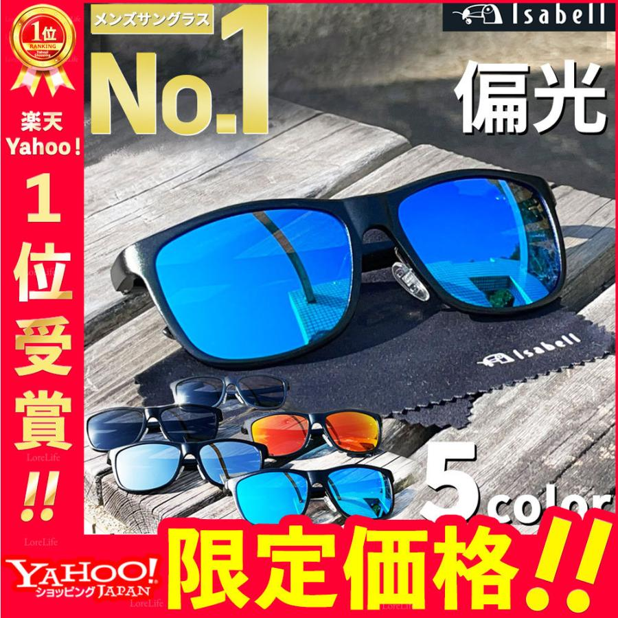 サングラス 高品質 最安値挑戦 メンズ 偏光 おしゃれ スポーツ 大きい UVカット ミラー 釣り ドライブ 偏光サングラス 偏光レンズ アウトドア