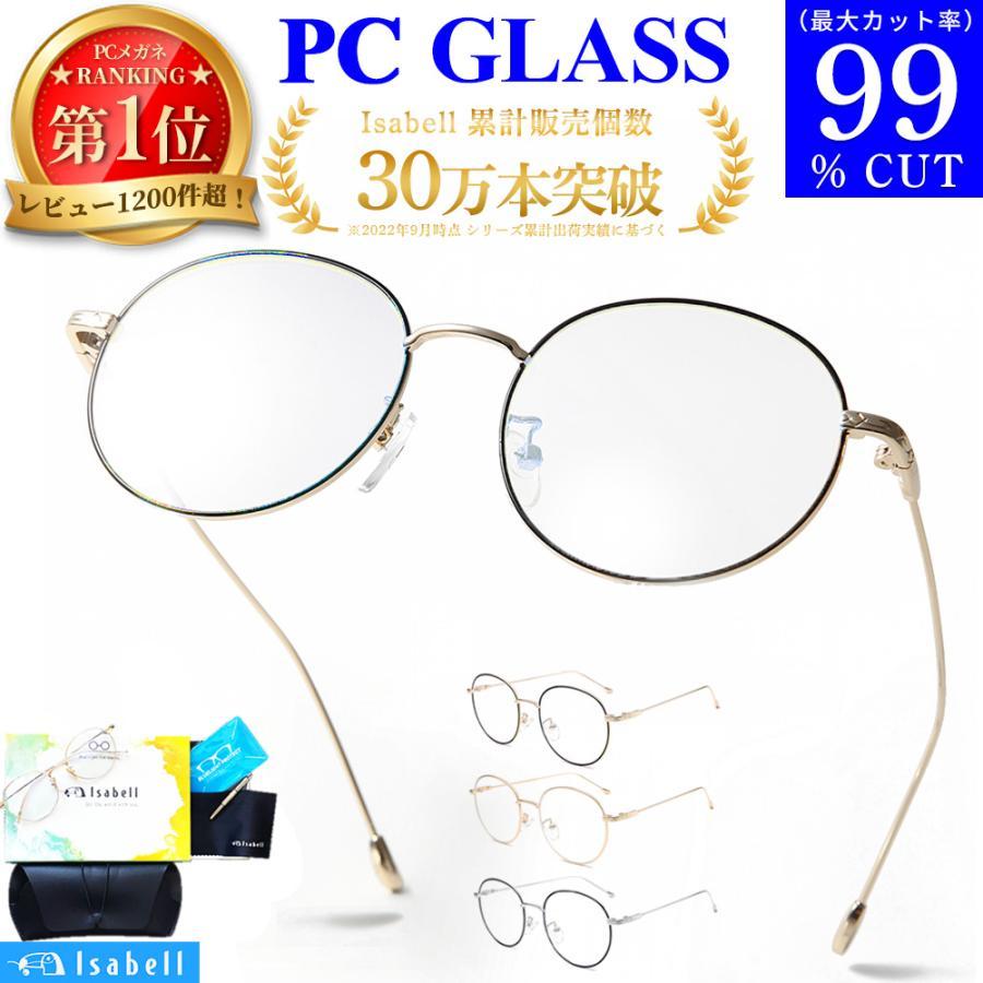 ブルーライトカットメガネ PCメガネ PC眼鏡 ●スーパーSALE● セール期間限定 ブルーライトカット メガネ 度なし パソコンメガネ 眼鏡 セット クロス レディース メンズ UVカット 伊達メガネ 数量は多
