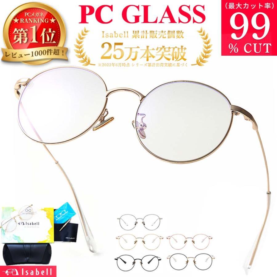 新作からSALEアイテム等お得な商品満載 ブルーライトカットメガネ セール PCメガネ PC眼鏡 ブルーライトカット メガネ パソコンメガネ レディース 伊達メガネ 眼鏡 UVカット メンズ 伊達眼鏡