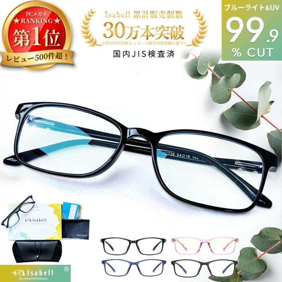 JIS検査済 PCメガネ PC眼鏡 パソコン メガネ ブルーライトカットメガネ おしゃれ 日本正規代理店品 伊達メガネ 眼鏡 紫外線カット UVカット メンズ レディース 激安超特価 伊達眼鏡
