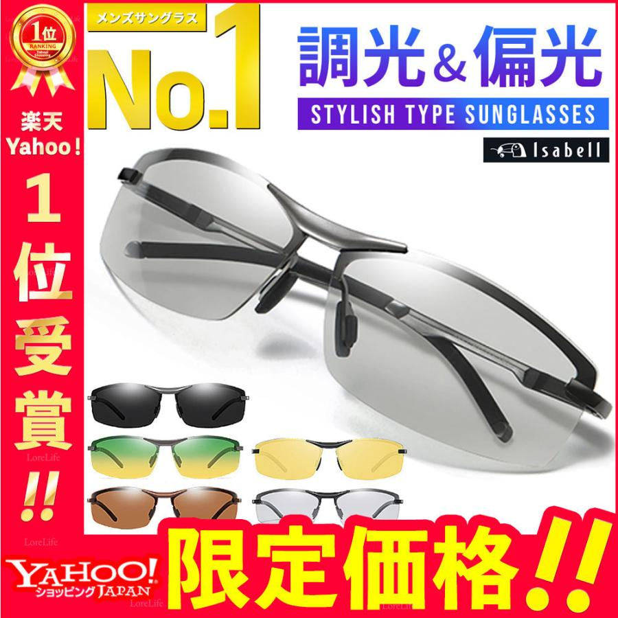 サングラス 人気急上昇 メンズ 偏光 調光 偏光サングラス 偏光調光 UVカット スポーツ ケース付き スポーツサングラス 眼鏡 運転 日本最大級の品揃え 野球 釣り ドライブ Isabell