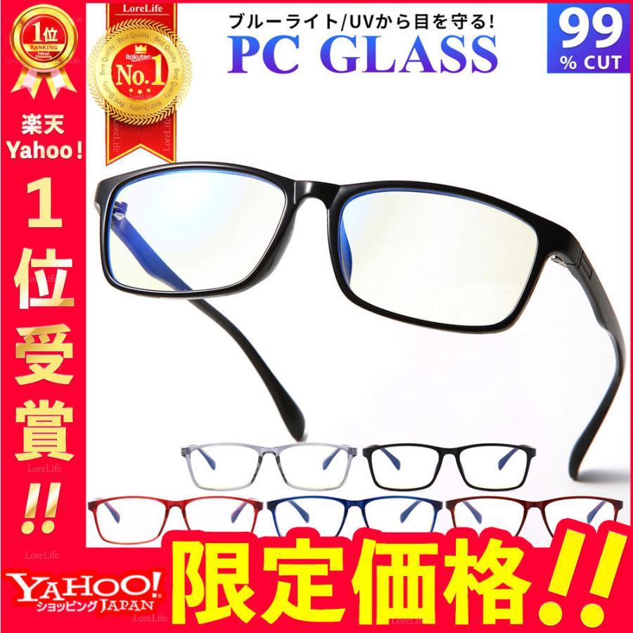 JIS検査済 PCメガネ ブルーライトカットメガネ 春の新作 90%以上 PC眼鏡 25%OFF パソコン メガネ 度なし ブルーライトカット 軽量 レディース メンズ クリア 伊達メガネ