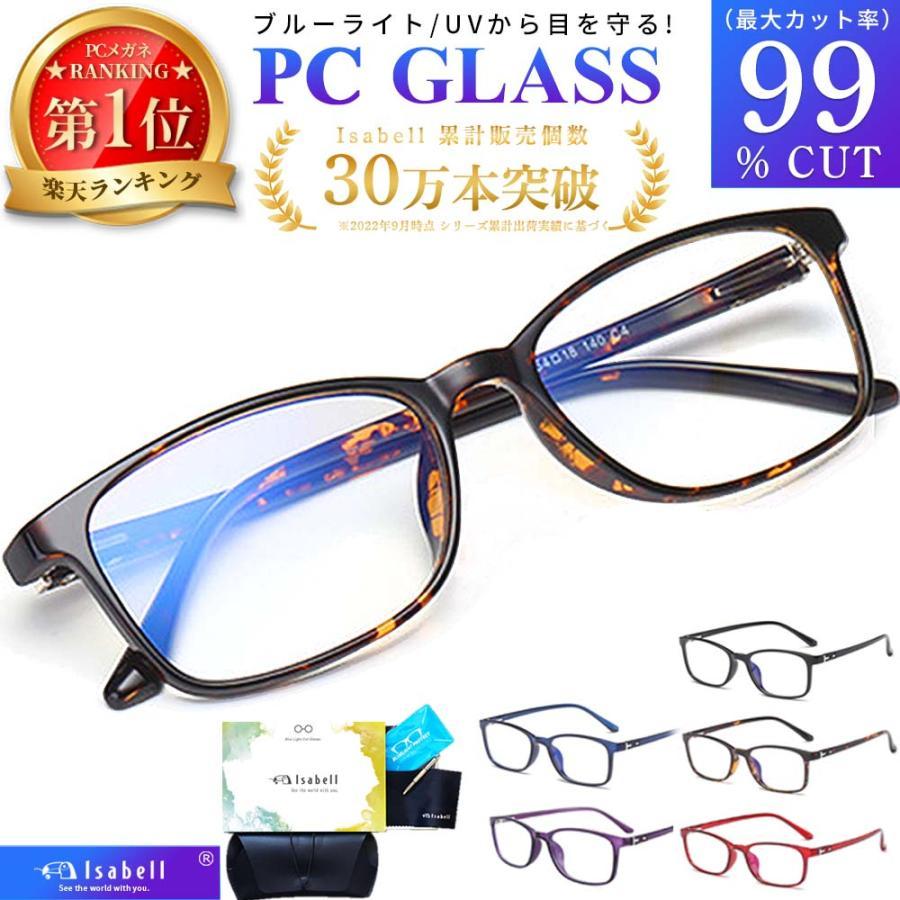 JIS検査済 人気 おすすめ PCメガネ ブルーライトカットメガネ PC眼鏡 90% パソコン メガネ レディース おしゃれ 伊達メガネ ブルーライトカット 送料無料 度なし 今季も再入荷 メンズ