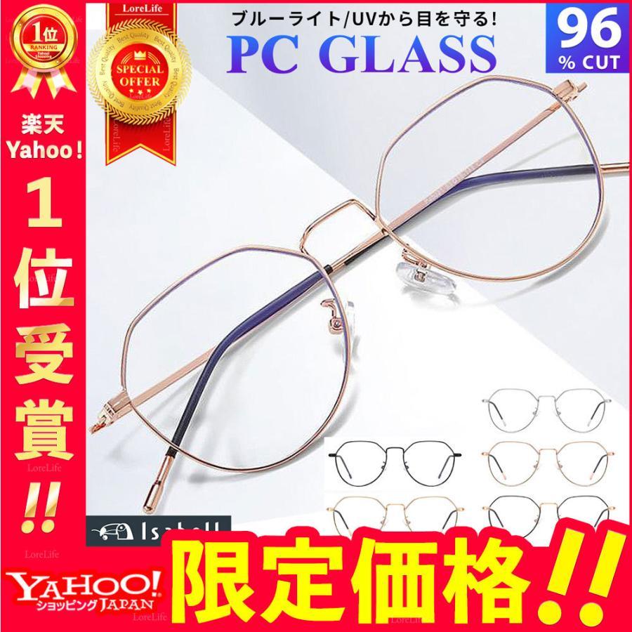 JIS検査済 ブルーライトカット メガネ PCメガネ PC眼鏡 パソコン おしゃれ 伊達メガネ メンズ 出色 新生活 度なし 軽量 丸メガネ uvカット レディース
