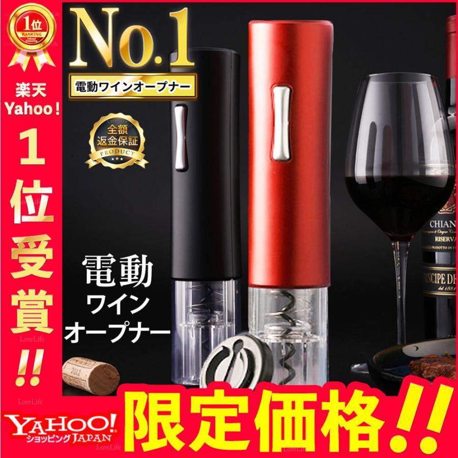 ワインオープナー メーカー再生品 電動 自動 簡単 電動ワインオープナー 新着 栓抜き コルク抜き 乾電池式 おしゃれ