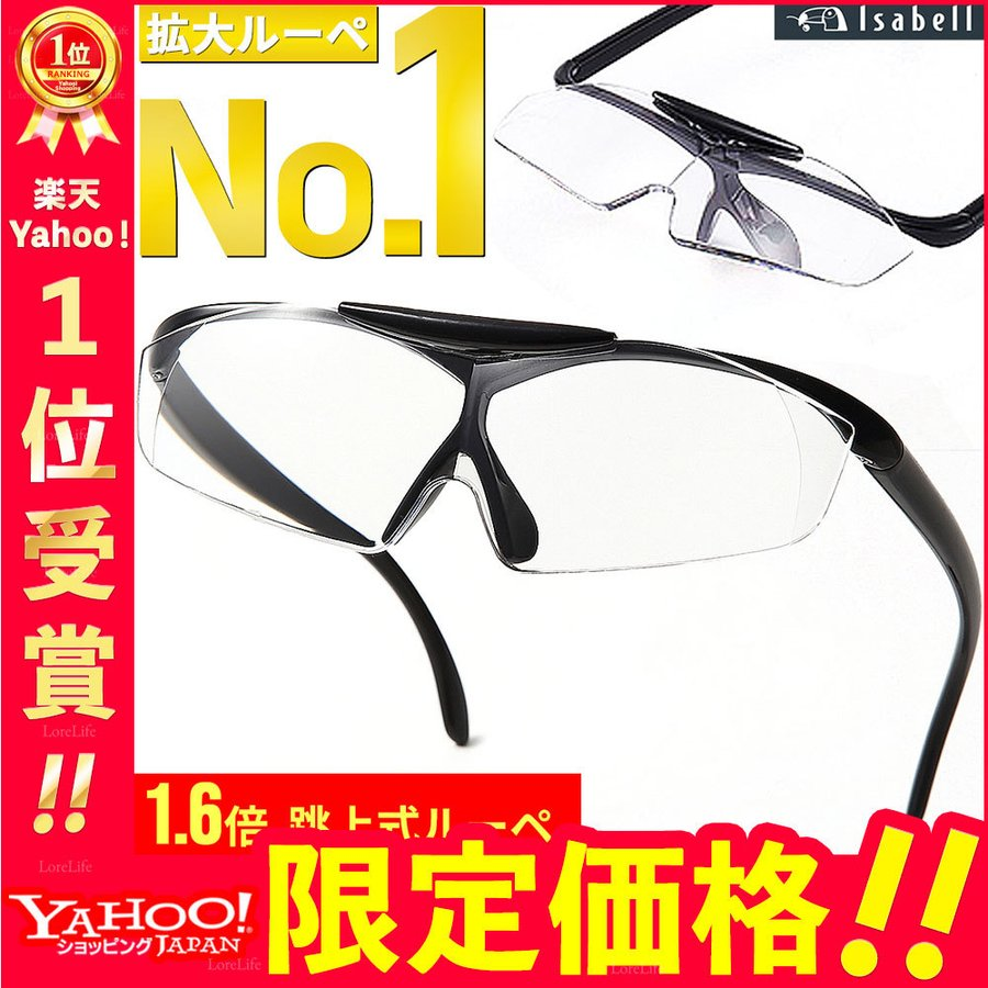 拡大鏡 ルーペ まとめ買い特価 おしゃれ メガネ メガネ型ルーペ メガネ型拡大ルーペ ケース付き 1.6倍 眼鏡型ルーペ 眼鏡型 跳ね上げ式 人気上昇中 読書用