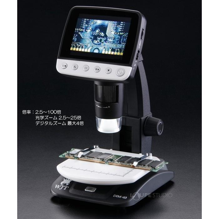 デジタル顕微鏡 LCDデジタルマイクロスコープ DIM-03 アルファーミラージュ TV出力対応 4〜40倍 マイクロスコープ USB 顕微鏡 モニタ|loupe|02