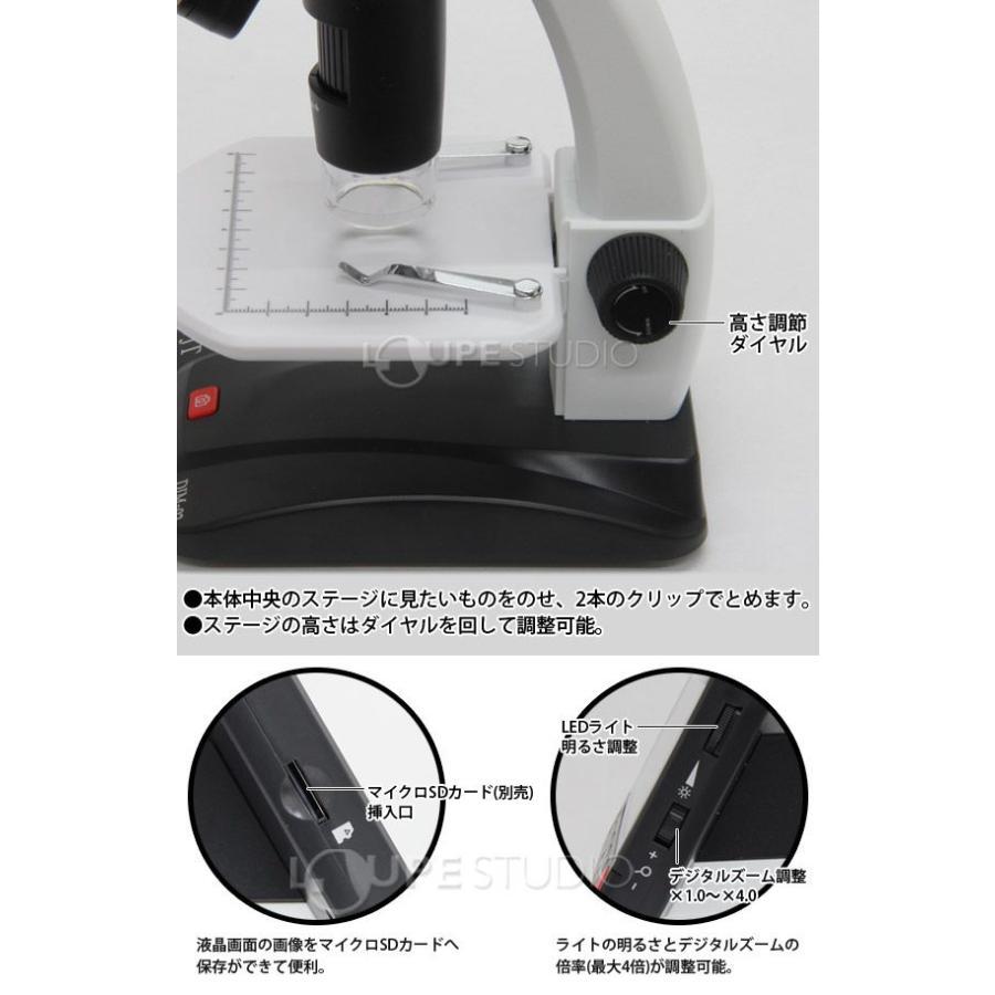 デジタル顕微鏡 LCDデジタルマイクロスコープ DIM-03 アルファーミラージュ TV出力対応 4〜40倍 マイクロスコープ USB 顕微鏡 モニタ|loupe|05