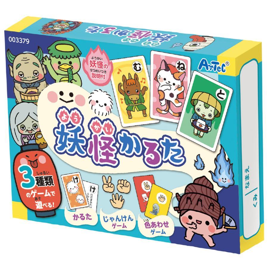 妖怪かるた カルタ カードゲーム 幼児 子供 こども 遊び お正月 ...