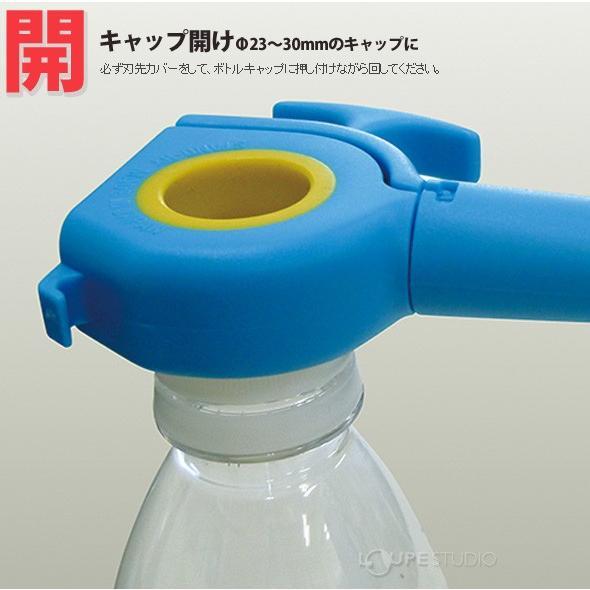 3機能はさみ デビカ ペット ボトル キャップ 開け オープナー 缶 プルタブ 日本製 便利グッズ アイデア商品 万能ハサミ loupe 05