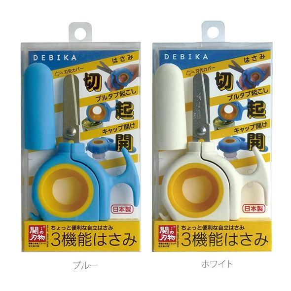 3機能はさみ デビカ ペット ボトル キャップ 開け オープナー 缶 プルタブ 日本製 便利グッズ アイデア商品 万能ハサミ loupe 06