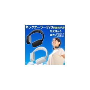 ネッククーラー evo USBモデル 2021 冷却プレート 大特価 首かけ扇風機 今だけ限定15%OFFクーポン発行中 首掛け 扇風機 携帯 めざましテレビ 首掛けクーラー 首かけクーラー エボ