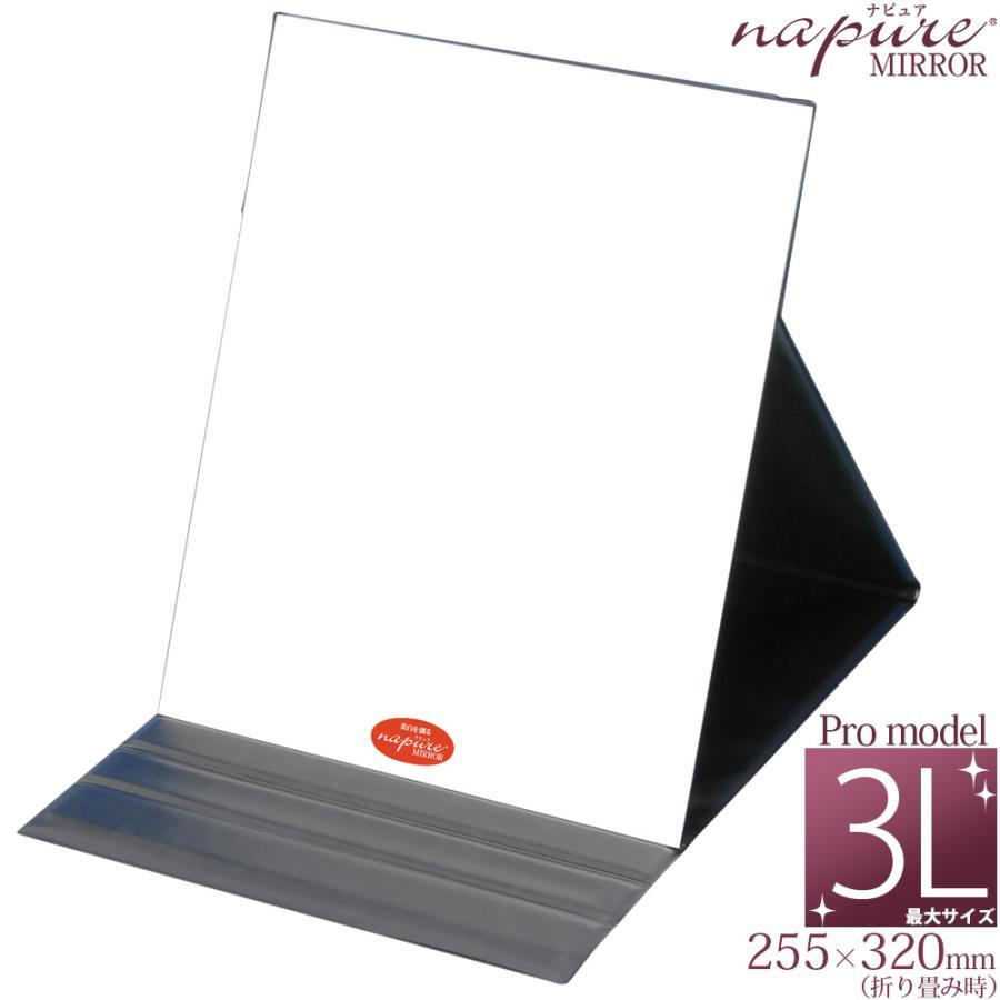 スタンドミラー 卓上ミラー 折立ミラー 発売モデル エコ 3L HP-53 鏡 角型 プロモデル かがみ 毛穴 特許 卓上鏡 角度調整付 ナピュアミラー 新作からSALEアイテム等お得な商品 満載