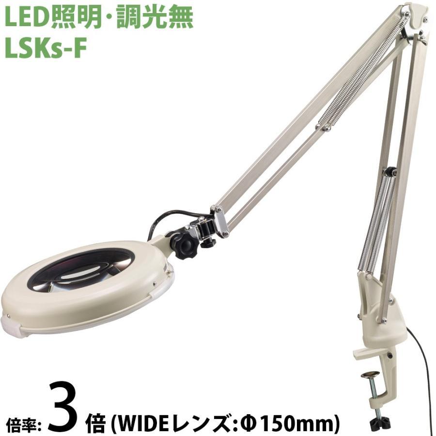 LED照明拡大鏡 ワイド型 調光なし LSKs-F 3倍 オーツカ 拡大鏡 LED照明拡大鏡 検査 ルーペ 拡大 精密検査 作業