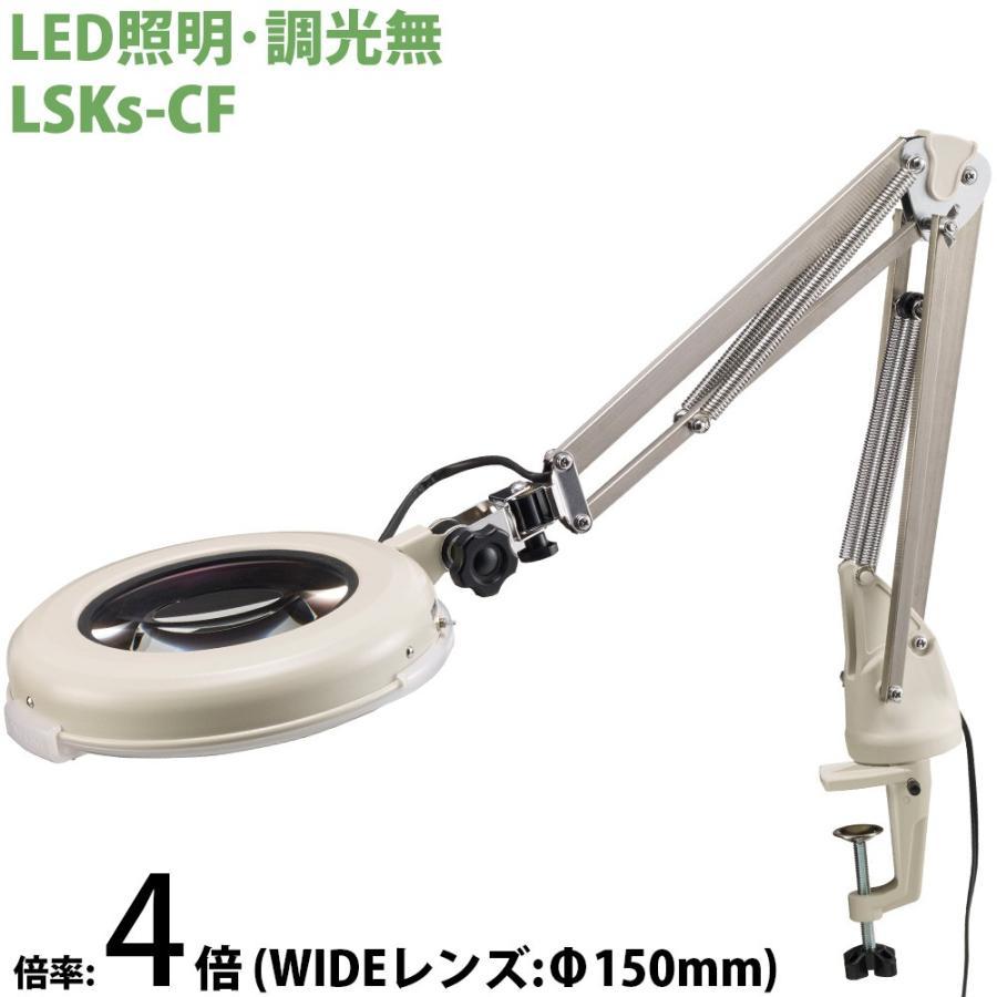 LED照明拡大鏡 ワイド型 調光なし LSKs-CF 4倍 オーツカ 拡大鏡 LED照明拡大鏡 検査 ルーペ 拡大 精密検査 精密作業