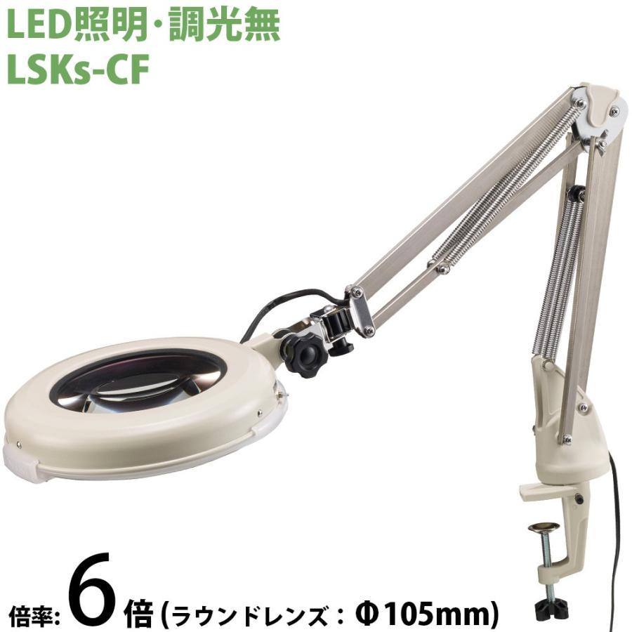 LED照明拡大鏡 調光なし LSKs-CF 6倍 オーツカ 拡大鏡 LED照明拡大鏡 検査 ルーペ 拡大 精密検査 精密作業