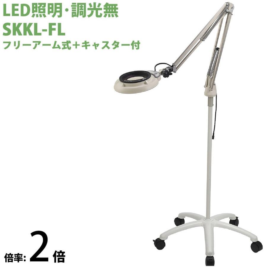 LED照明拡大鏡 フリーアーム式+キャスター付 調光無 SKKLシリーズ SKKL-FL型 2倍 SKKL-FLX2 オーツカ光学 拡大鏡 ルーペ l