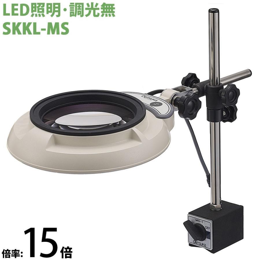 LED照明拡大鏡 マグネットスタンド取付 調光無 SKKLシリーズ SKKL-MS型 15倍 SKKL-MSX15 オーツカ光学