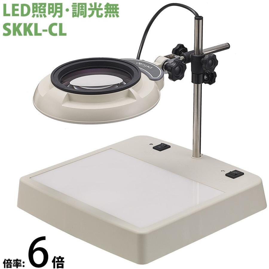 照明拡大鏡 ライトボックス SKKL-CL 6倍 オーツカ光学 拡大鏡 LED拡大鏡 ルーペ 検査 趣味