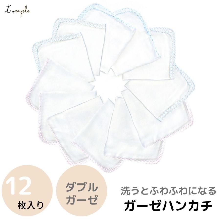ガーゼハンカチ 赤ちゃん 洗うとふわふわになるガーゼハンカチ ダブルガーゼ ベビー 綿100% 30×30cm 12枚 セット 無地 シンプル|louple