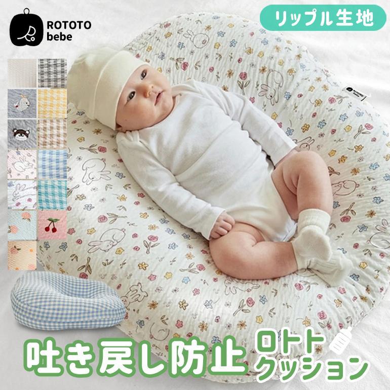 ロトトクッション 赤ちゃん 枕 吐き戻し防止 吐き戻し 吐き戻し防止枕 おすすめ クッション 出産祝い ベビー枕 カバー 洗える 新生児 Cカーブ 背中スイッチ|love-lope