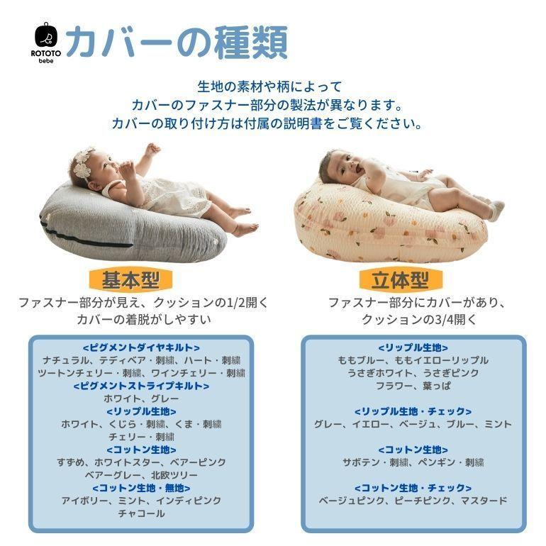 ロトトクッション 赤ちゃん 枕 吐き戻し防止 吐き戻し 吐き戻し防止枕 おすすめ クッション 出産祝い ベビー枕 カバー 洗える 新生児 Cカーブ 背中スイッチ|love-lope|11