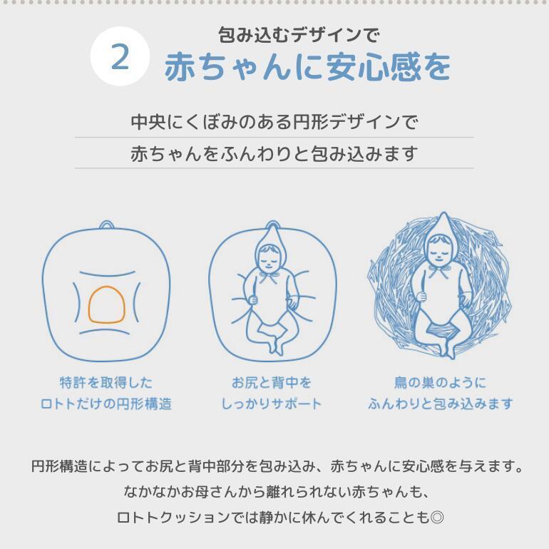ロトトクッション 赤ちゃん 枕 吐き戻し防止 吐き戻し 吐き戻し防止枕 おすすめ クッション 出産祝い ベビー枕 カバー 洗える 新生児 Cカーブ 背中スイッチ|love-lope|05