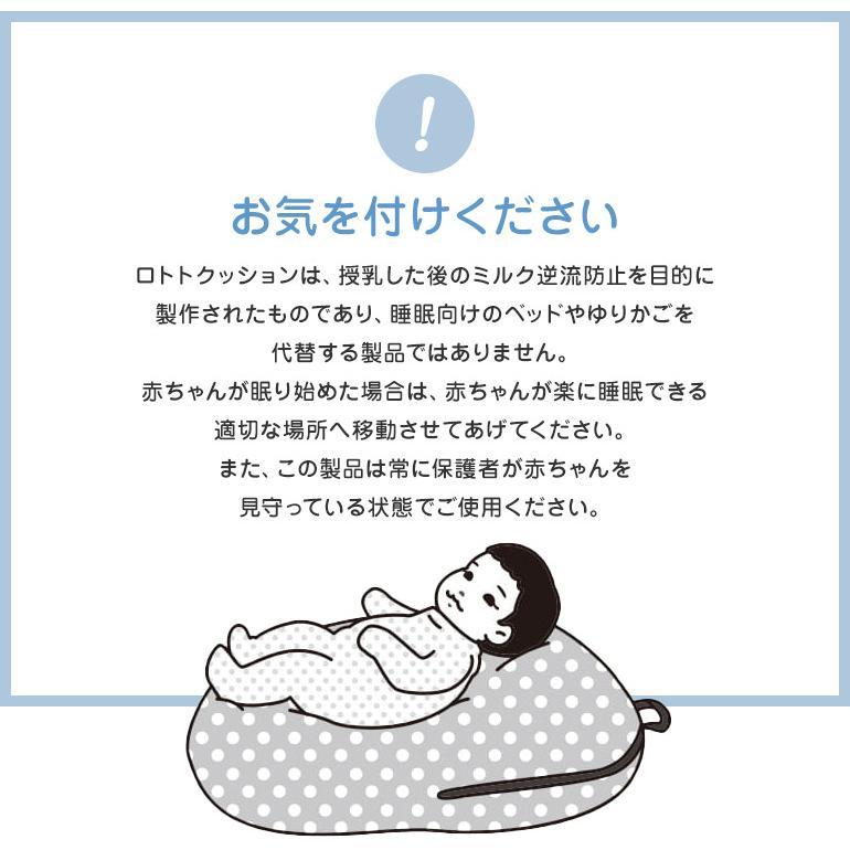 ロトトクッション 赤ちゃん 枕 吐き戻し防止 吐き戻し 吐き戻し防止枕 おすすめ クッション 出産祝い ベビー枕 カバー 洗える 新生児 Cカーブ 背中スイッチ|love-lope|10
