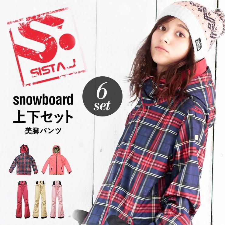 スノーボード ウェア レディース 上下セット ジャケット パンツ 2点セット SISTA.J シスタージェイ 57705set-new