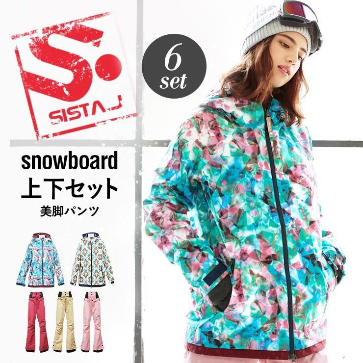 SISTA.J (シスタージェイ) スノーボード ウェア レディース 上下セット ジャケット パンツ 2点セット 67706set-new