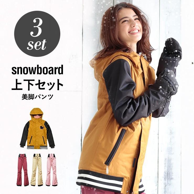 スノーボード ウェア レディース 上下セット ジャケット パンツ 2点セット SiROP シロップ s1501set-new