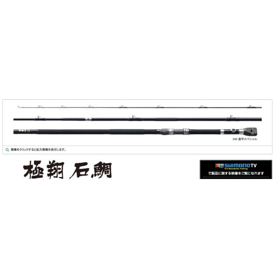 シマノ極翔 石鯛(きょくしょう いしだい)[並継]525 口白スペシャル