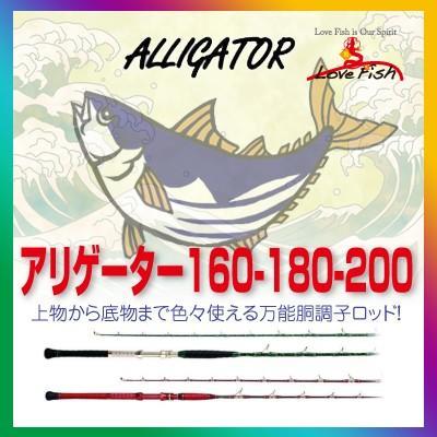 All range万能ロッドALLGATOR180K/180LEアリゲーター技研 送料無料
