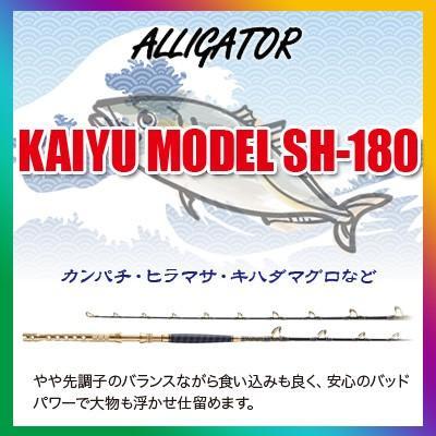カンパチからキハダまでのスタンディングロッドアリゲーター技研 KAIYU SH180送料無料